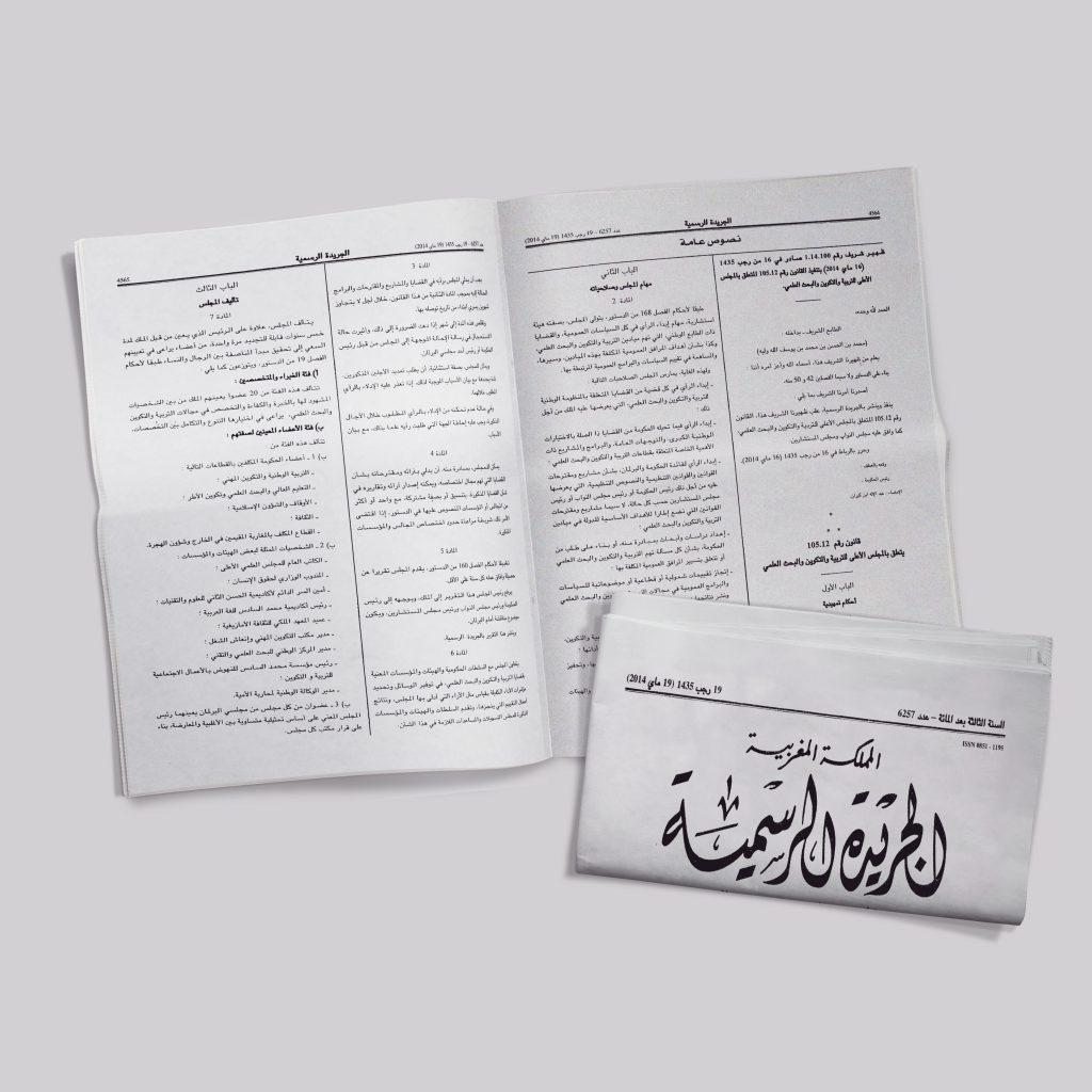 نشر القانون رقم 105.12 المتعلق بالمجلس الأعلى للتربية والتكوين والبحث العلمي بالجريدة الرسمية.