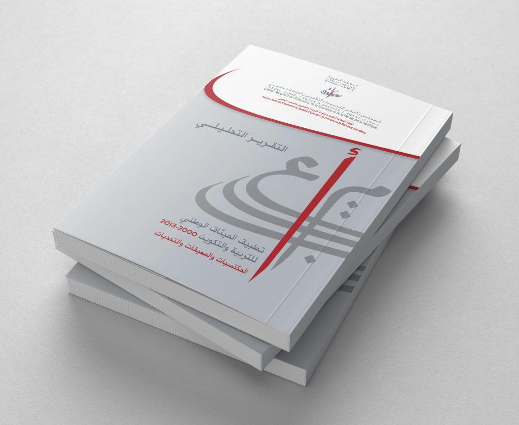 """إصدار المجلس تقريره التحليلي حول """" تطبيق الميثاق الوطني للتربية والتكوين 2000-2013"""""""