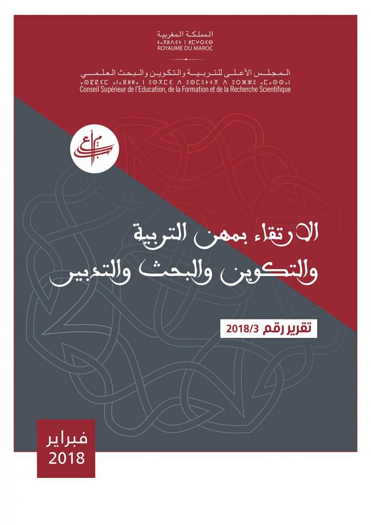 Rapport n°3/2018 sur « La promotion des métiers de l'éducation, de la formation, de la gestion et de la recherche »