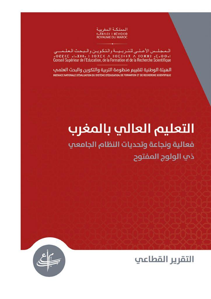 التعليم العالي بالمغرب: فعالية ونجاعة وتحديات النظام الجامعي ذي الولوج المفتوح