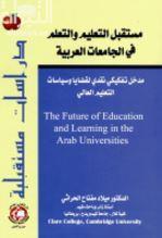 مستقبل التعليم والتعلم في الجامعات العربية